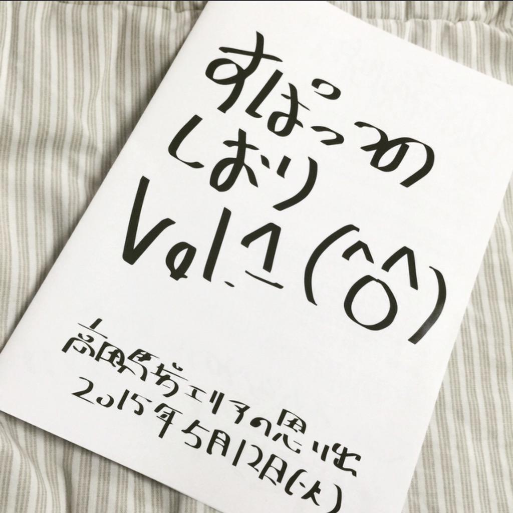 5月12日に無料配布する『すぱっつのしおり vol.1』が届きました。全4ページの思い出パンフレット、楽しみ方やメンバー本業紹介、裏には非公式スポンサー『廿』の宣伝も載せました♪ ライブ後の打ち上げに是非どうぞ。(*^_^*)