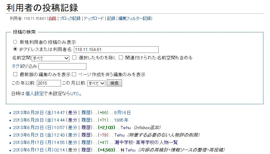 【悲報】tehu 【wikiの1995年、8月16日生まれの著名人】に自分で書き込んでいた