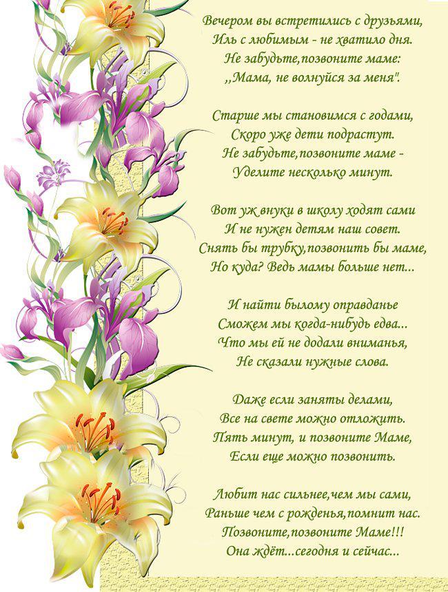 Бобров, с днем матери стихи красивые маме
