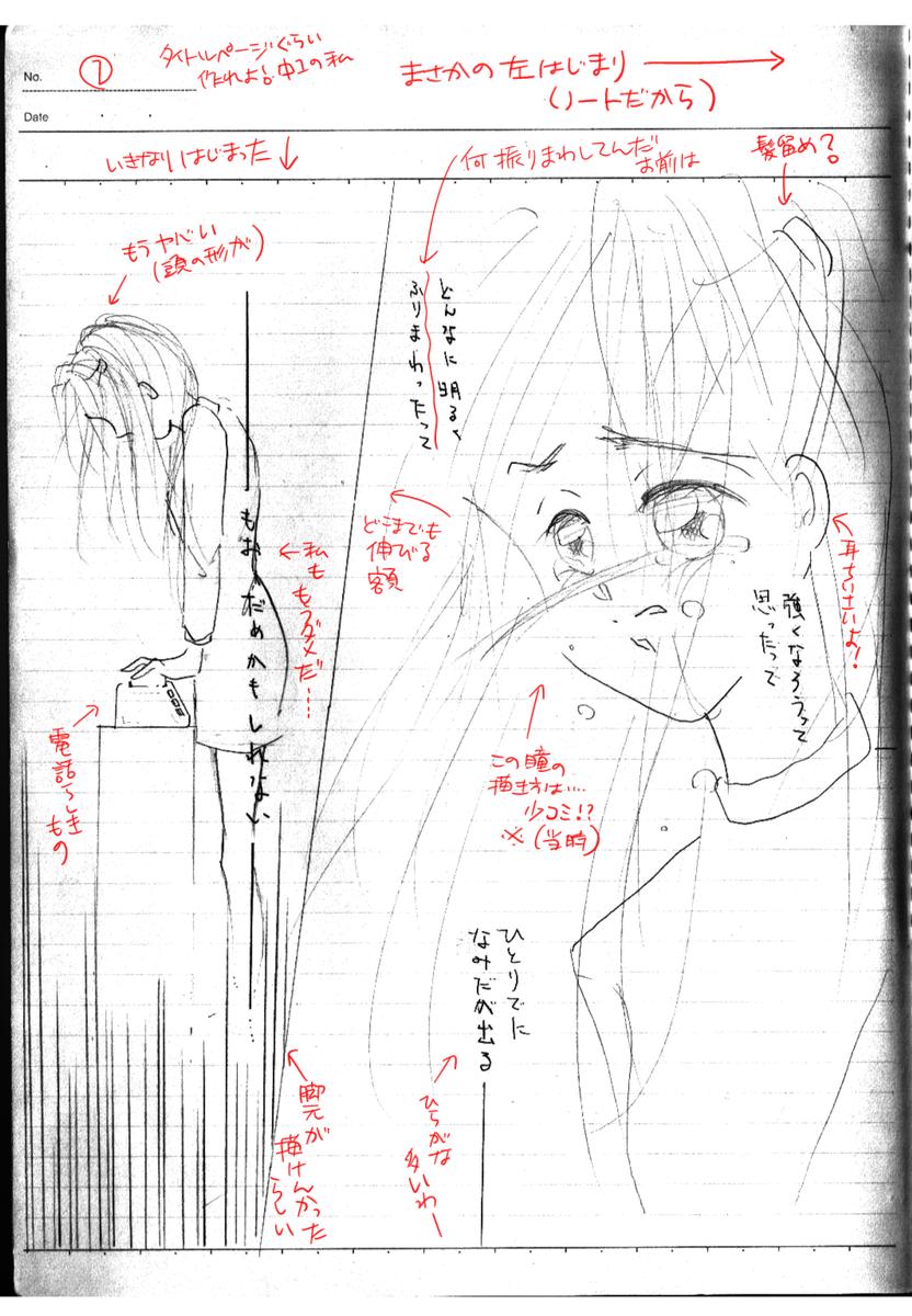 中学1年の時の黒歴史(少女漫画)があまりにアレだったので、赤を入れて心を落ち着かせようとしたらえらい事になりました(※ノートなので左から読みます) 1,2P http://t.co/vXJ31ec706