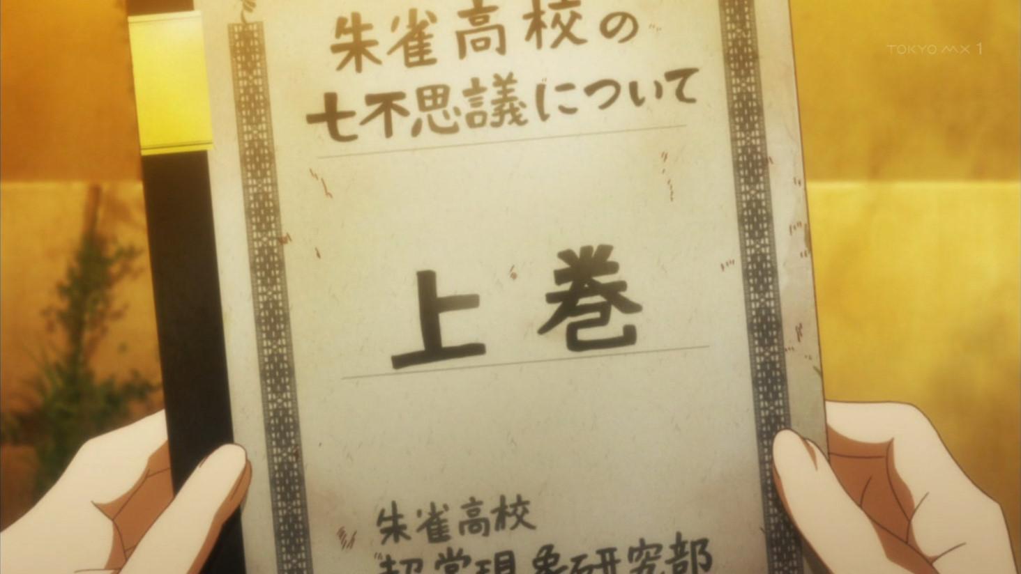 七不思議 #yamajo #yamajo_anime #やまじょ #tokyomx http://t.co/KMXdKcHk6q