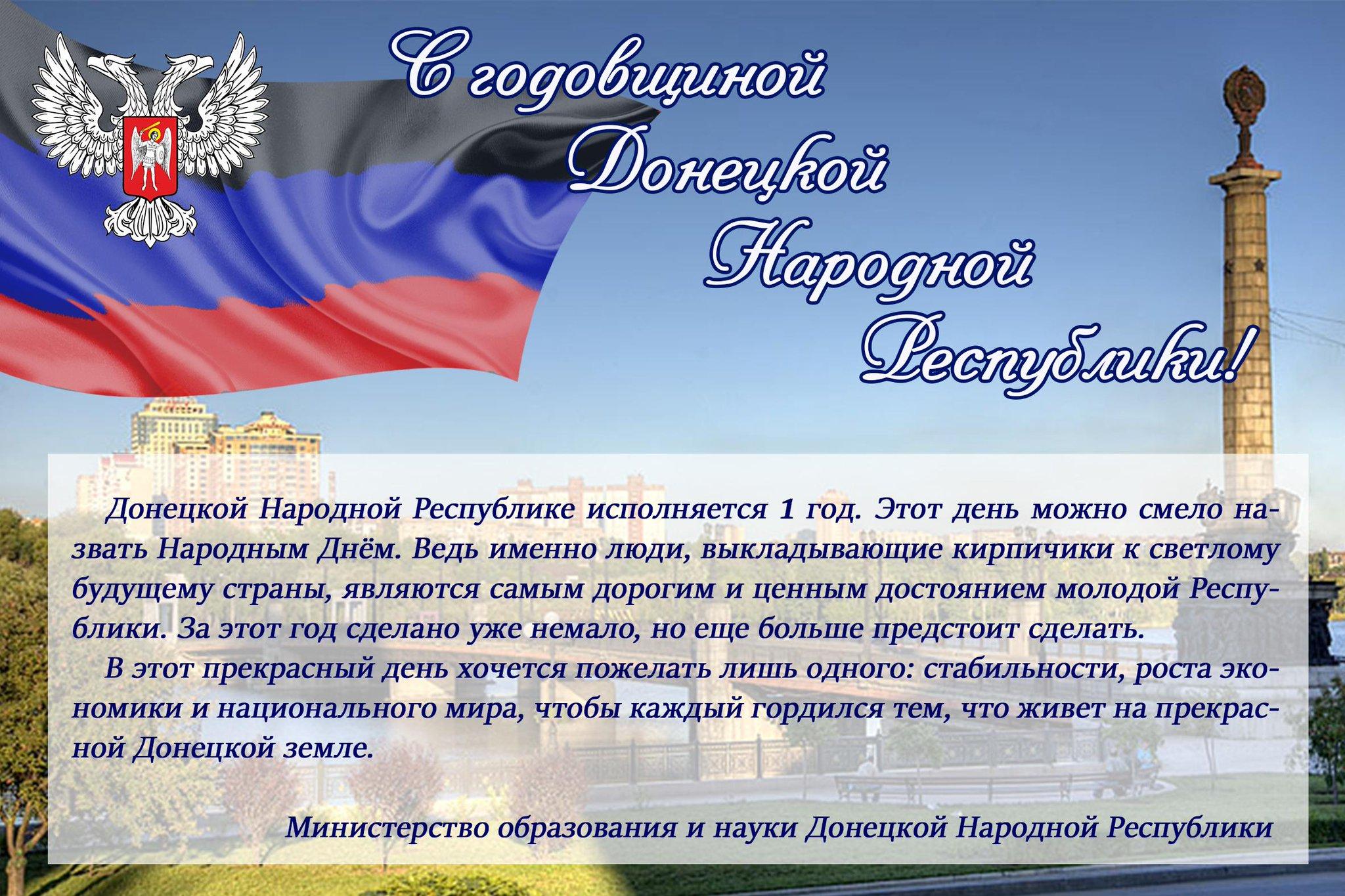 Днем рождения, открытка ко дню республики днр