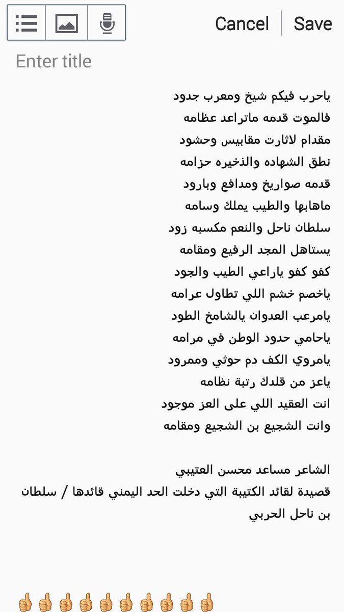 مجموعة صور لل شعر مدح الخوي الكفو تويتر