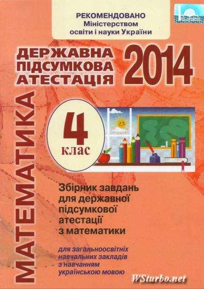 контрольна математика 4 клас 2015