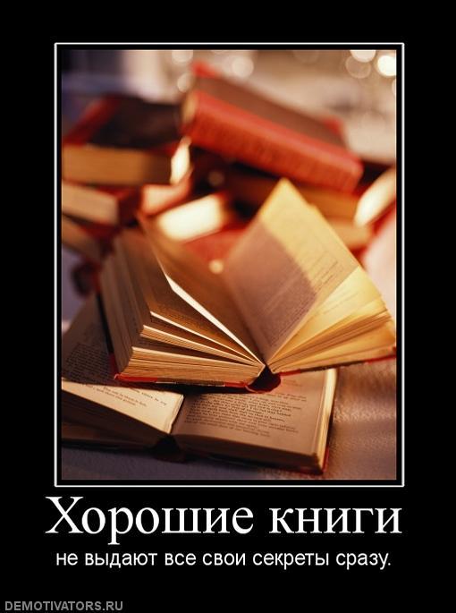 Поздравления, читать книги картинки приколы