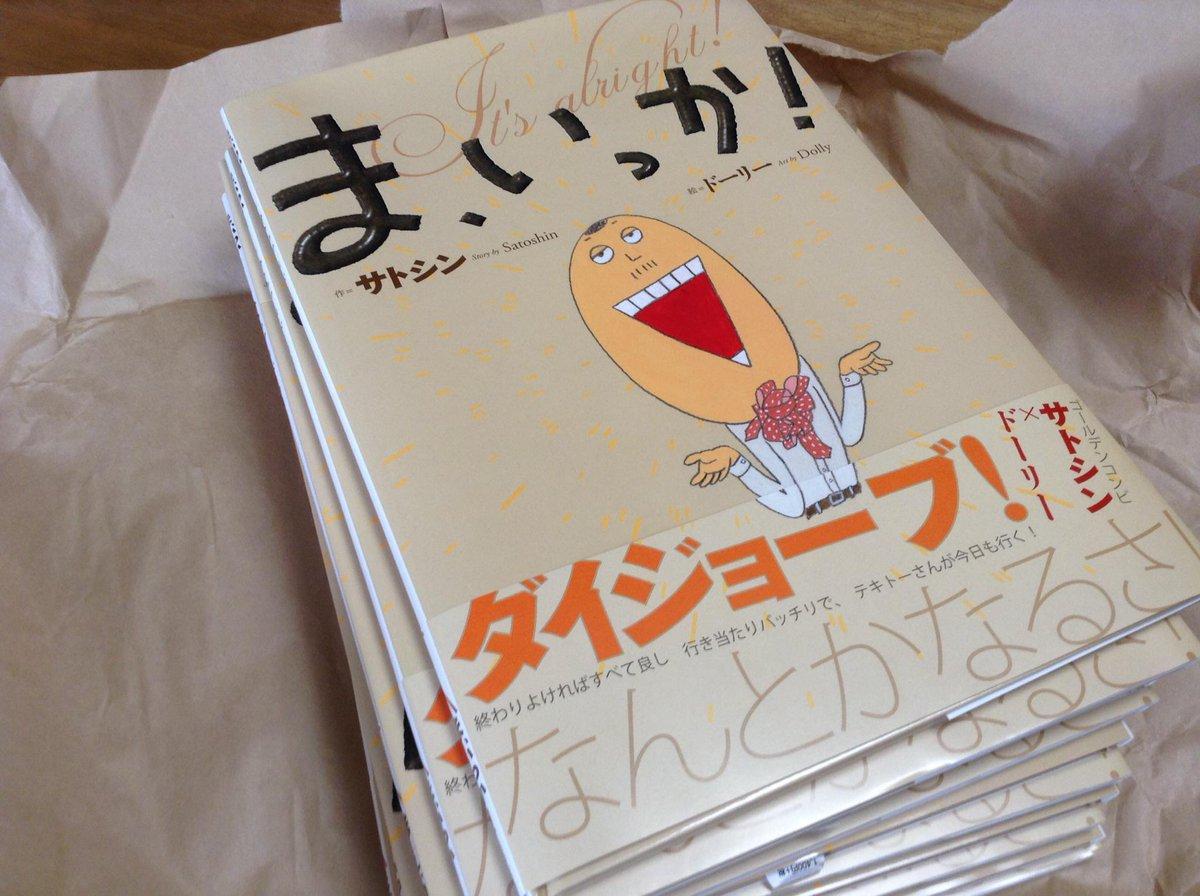 絵本の新作「ま、いっか!」(サトシン:作 ドーリー:絵 えほんの杜)の見本刷届いた〜!製本されたカタチで見ると感激もひとしお!お話も、絵も、オモシローイ!刊行は5月17日予定であります。 http://t.co/donENaUqEH