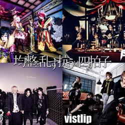 V系新世代の四天王、己龍、BugLug、R指定、vistlipが集結。全国ツアー開催決定! http://t.co/pyuwUyezyC #visulog http://t.co/92IzmPIFqg