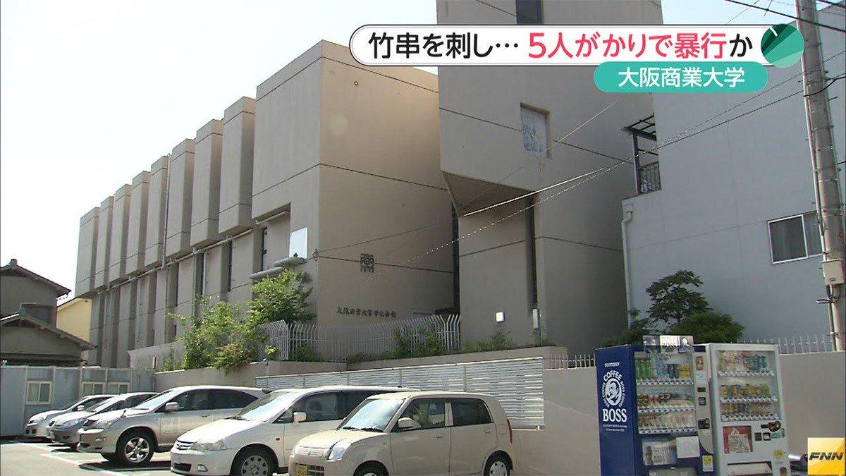大阪商大事件