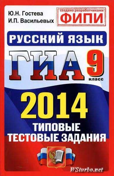 ответы по гиа 2013 русский
