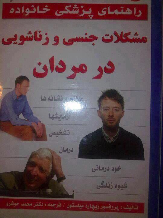 http://www.ultimate-guitar.com/news/general_music_news/radiohead_frontman_featured_on_cover_of_iranian_book_about_sex_problems.html