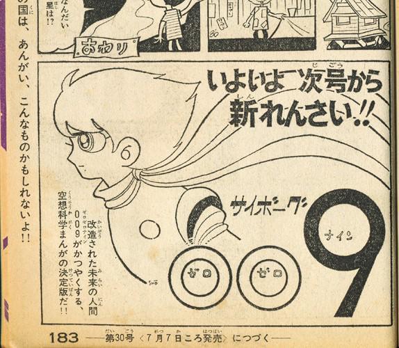 「サイボーグ009」ネタやりましたが、編集部の物置片付けてたら新連載予告発見~。「少年キング」昭和39年第29号…創刊の翌年ですな。「幻魔大戦」はあんなに大きかったのに…顔もだいぶん違うけど、この時は村松ジョーだったので別人って事でw http://t.co/K2xhYOsRra
