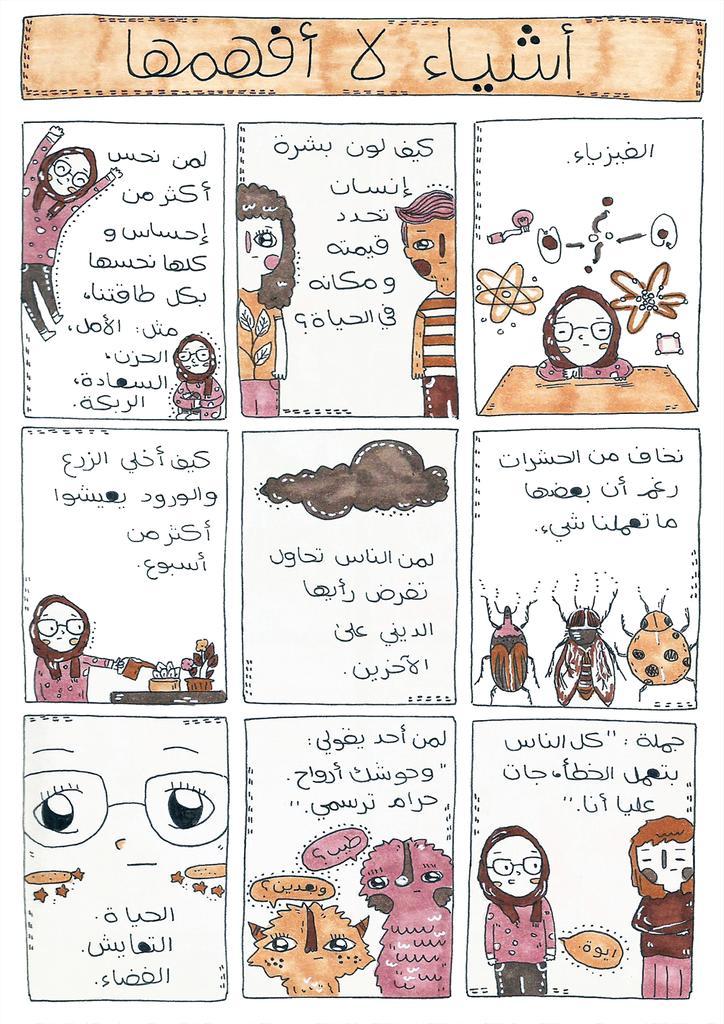 Basma Amin, the Colours series (#شخمطة_لون) http://t.co/dvkFZCf29r