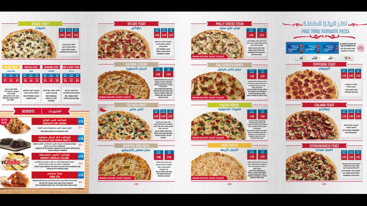 مطعم دومينوز بيتزا الخرج 10