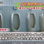 【男性の地位低下】女性専用の男子トイレなるものを、設置するみたいだ!