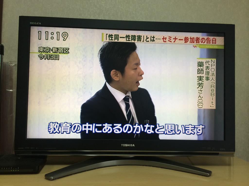 【メディア情報】本日テレビ朝日さん「ワイド!スクランブル」で、ReBitの教員研修について取り上げて頂きました!ありがとうございます! http://t.co/xR1XFgVta3