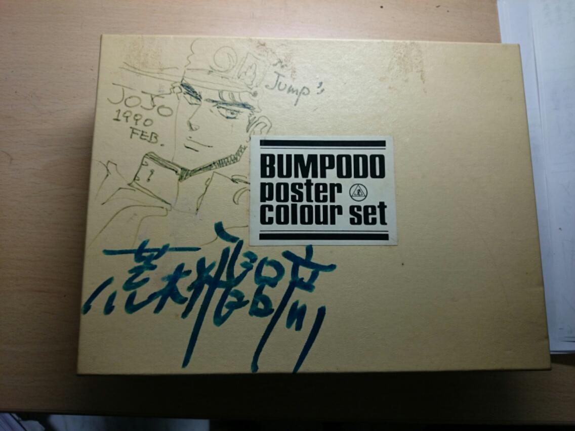 実家の片付けをしていたら、 荒木飛呂彦先生の直筆サイン入りポスターカラーセットが出てきた。 1990年のジャンプの新人賞で審査員特別賞の副賞としていただいた家宝です。 http://t.co/eR9Uk7Y0Vo
