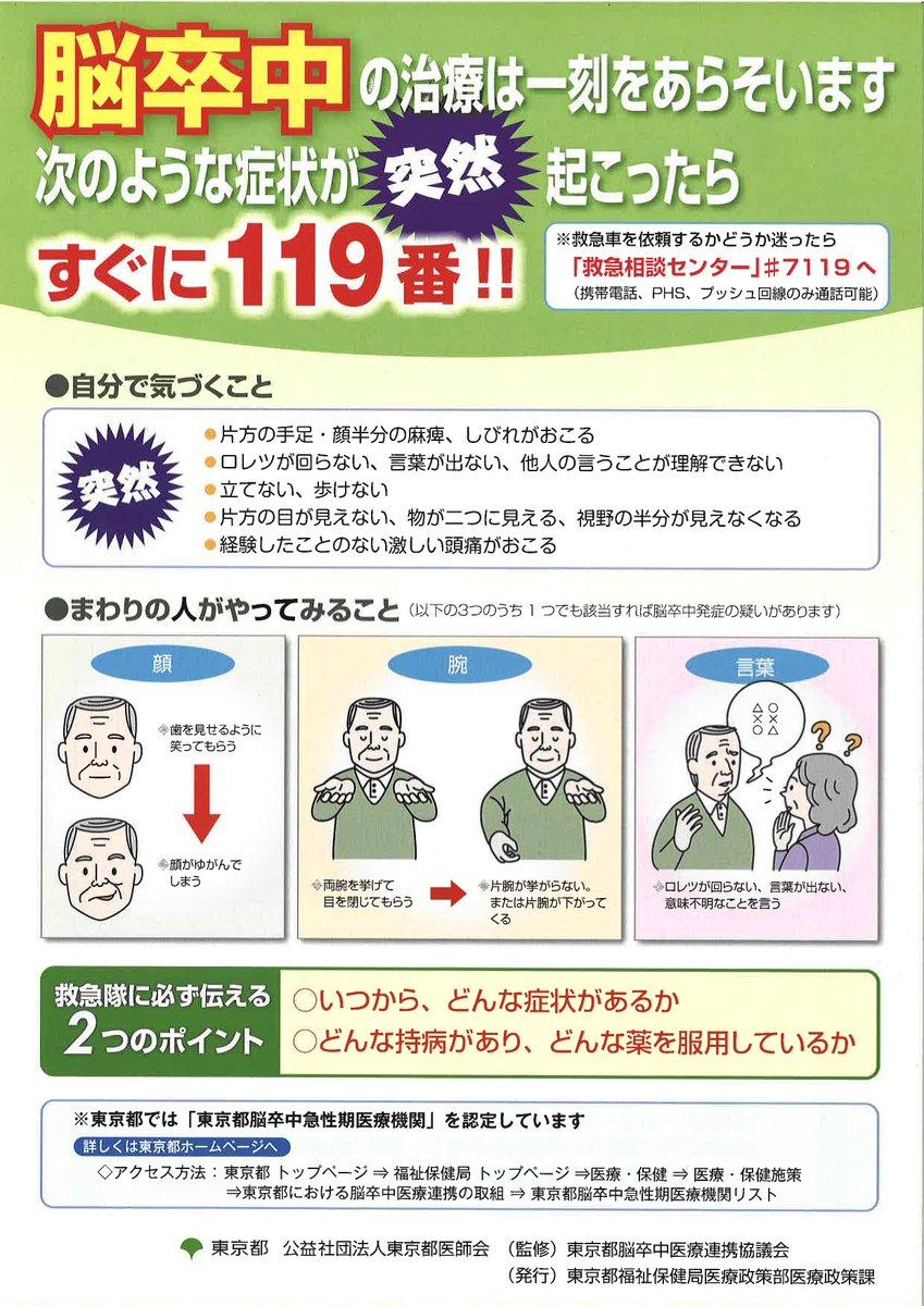 ホームページ 福祉 保健 東京 都 局