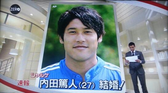 内田篤人が兼ねてより付き合っていた一般女性と結婚したそうです。 http://t.co/OLgfkdBKXe