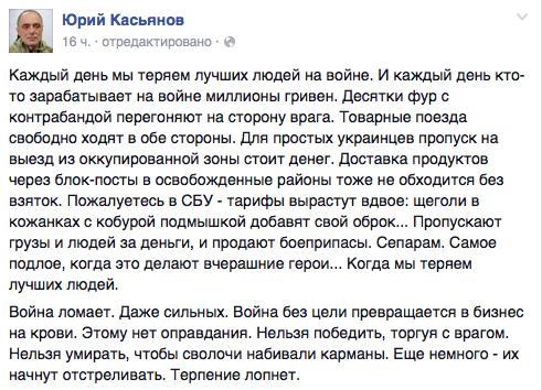 В Госдуме РФ обвинили Касьянова в сепаратизме из-за его позиции по Крыму - Цензор.НЕТ 7292