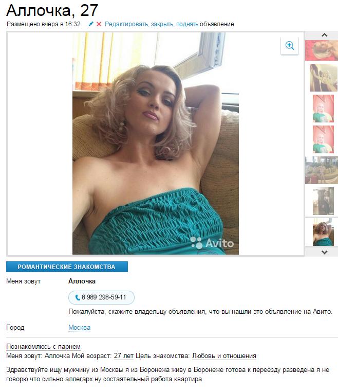 Авито.ру Знакомство Москва Для Интимных Отношений