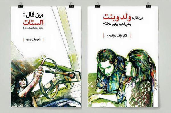 """Challenge preconceived ideas of """"normal"""".... #Libya http://t.co/5vhVpxopeo"""