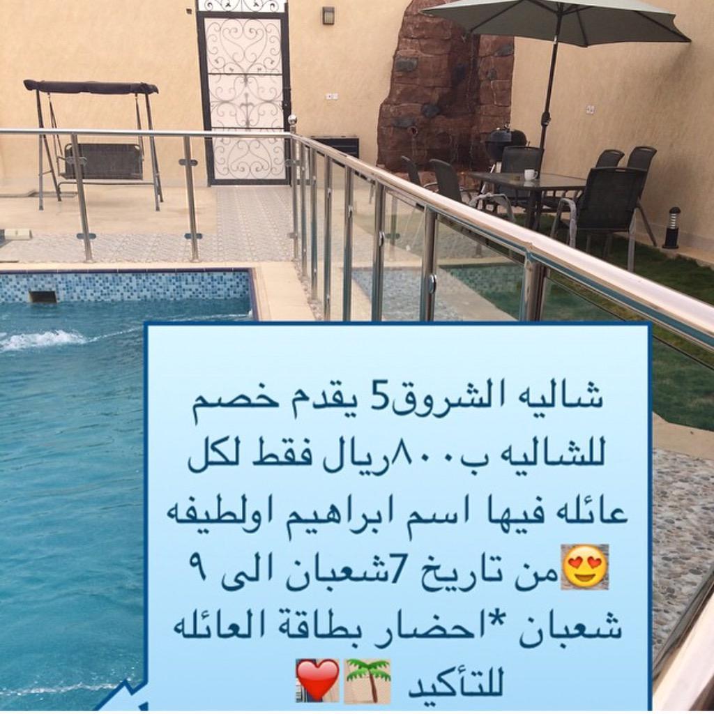 Twitter पर شاليهات الرياض عرض عرض من شاليهات الشروق الثمامة حي الرمال للاستفسار 0553216213 الرياض استراحة شاليه السعودية الصيف Http T Co Hygkq0vbgs