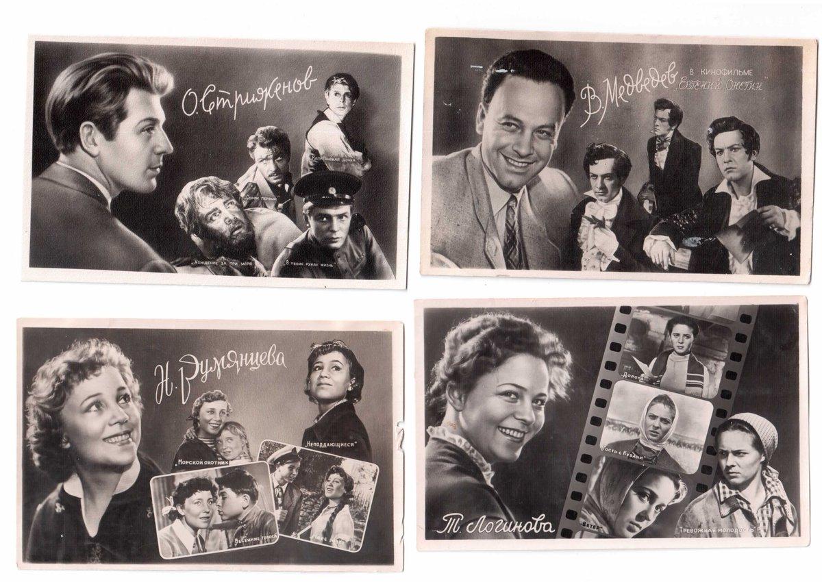 редкие открытки артистов доска бесплатных объявлений