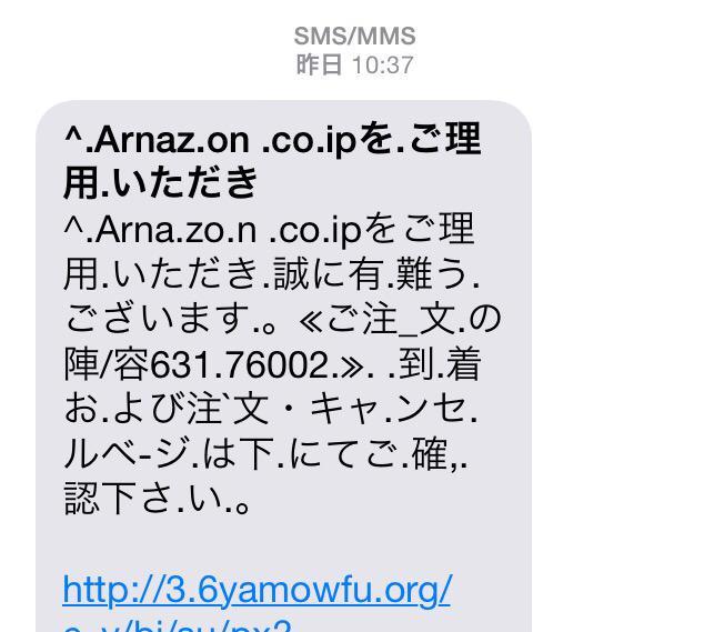 これをAmazonと読ませようとする魂胆。 http://t.co/dTRbgdli1x