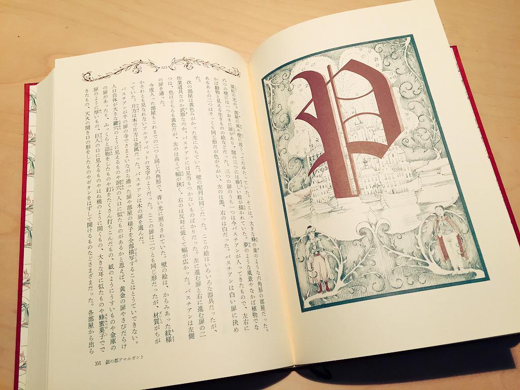 「はてしない物語」は本文通りの装丁でファンタジーの本としては最高の本だと思います。エンデの作品はどれも素晴らしいので、他の名作とあわせてぜひ。僕もジム・ボタンと自由の牢獄を買わないと…。