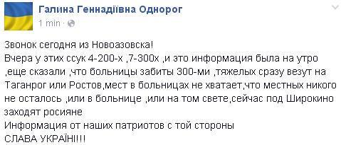 Задержанные российские спецназовцы пыткам не подвергались, - Amnesty International - Цензор.НЕТ 3095