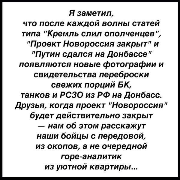 """На юге Макеевки зафиксированы 2 установки ЗРК """"Тор-М1"""", в Ясиноватой - 10 танков и около 250 боевиков, - ИС - Цензор.НЕТ 4210"""