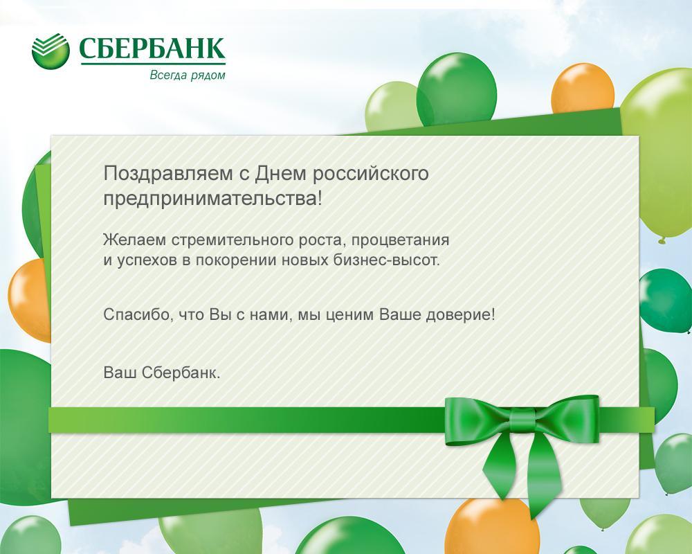 Сбербанк поздравление открытка, класс