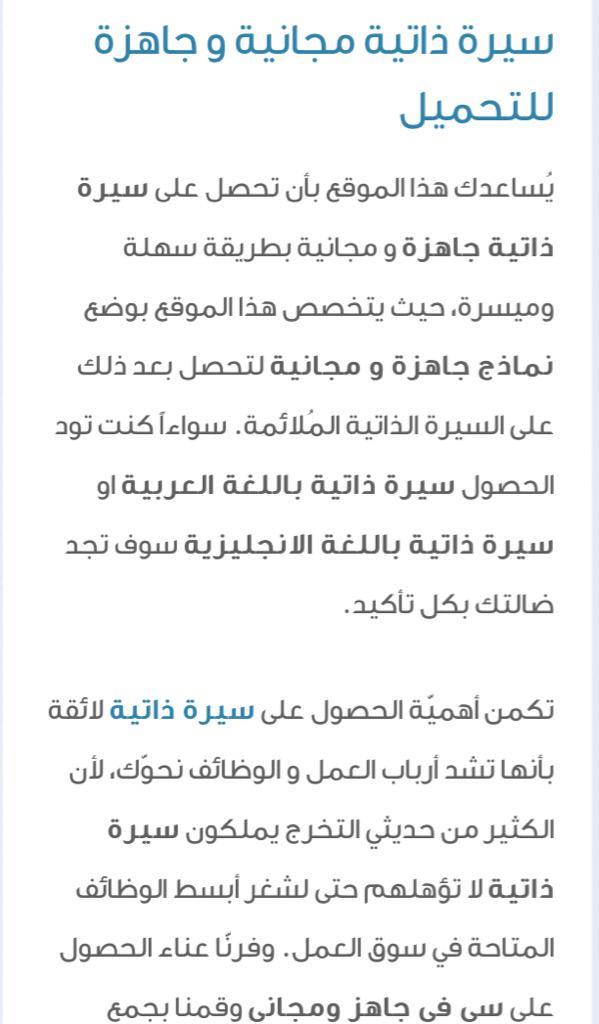 فهد On Twitter نماذج السيرة الذاتية بالعربي والإنجليزي للتحميل