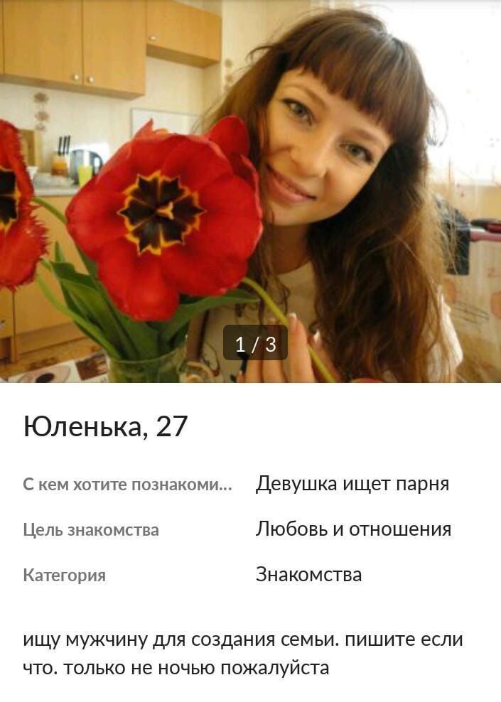 авито знакомства денги москве регистрацию без