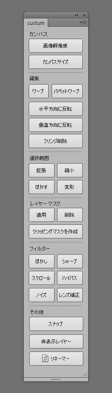 タキオ君に教えてもらったAdobeConfiguratorっていうのを使って、カスタムパネル作ってみた。 http://t.co/AGCjwklYql いくつでも作れるし、作業用途に分けて登録とかしても良いかも。 http://t.co/EfdmJq6Aff