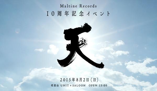 Maltine Records 10周年記念イベント「天」を8月2日(日)15時から代官山UNIT+SALOONにて開催します!よろしくお願いします!出演者後日公開です! http://t.co/2asBK82lNe #マルチネ10 http://t.co/FAM314eYlj