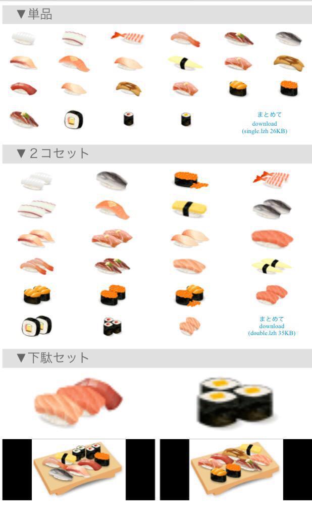 お 寿司 タイピング