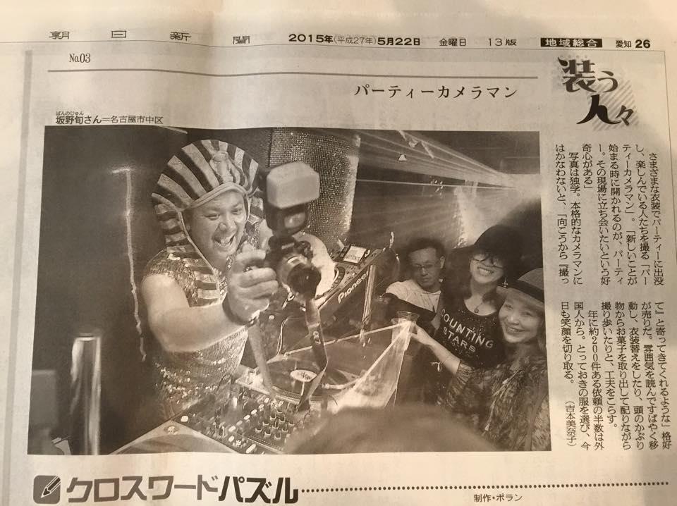 朝日新聞さんでパーティーカメラマンの活動を掲載していただきました。 次は現代用語の基礎知識にパーティーカメラマンが掲載されるようにがんばります☆ http://t.co/IpgTX9FhfG http://t.co/cKFHDCKQnL