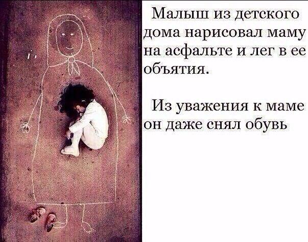 Грустные картинки про детей с надписями до слез, открытки спасибо большое
