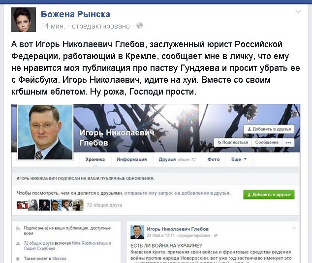 """В """"Укрспирте"""" рассказали, за что Лабутина объявили в международный розыск, - Gazeta.ua - Цензор.НЕТ 6433"""