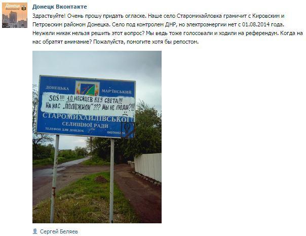 В Донецке произошел сильный взрыв, - СМИ - Цензор.НЕТ 6371