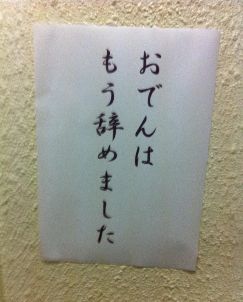 「冷やし中華始めました」に対義語があった。 pic.twitter.com/1hJAGfNJ0r