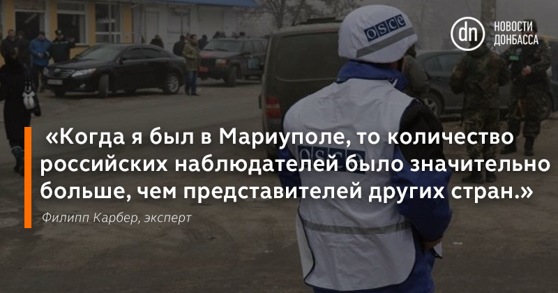 Хуг: В Украине увеличилось число наблюдателей ОБСЕ - Цензор.НЕТ 3866