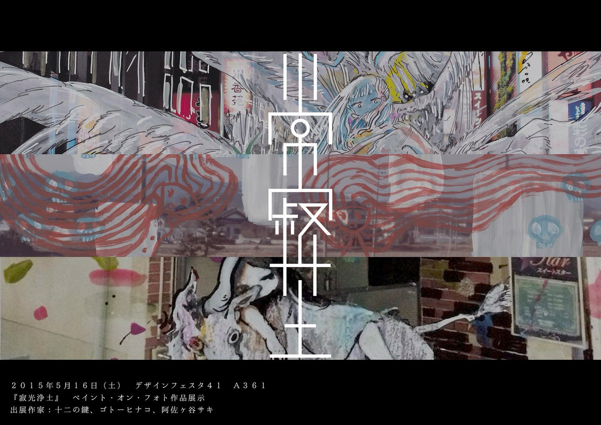 明日、デザインフェスタA-361にて、十二の鍵、阿佐ヶ谷サキ(@asagayasaki)、ゴトーヒナコ(@hin0331)の3人による展示『常寂光土』を行います。よろしくお願いいたします。http://t.co/FEXGjmDuj3 http://t.co/wd2xoY9e4z