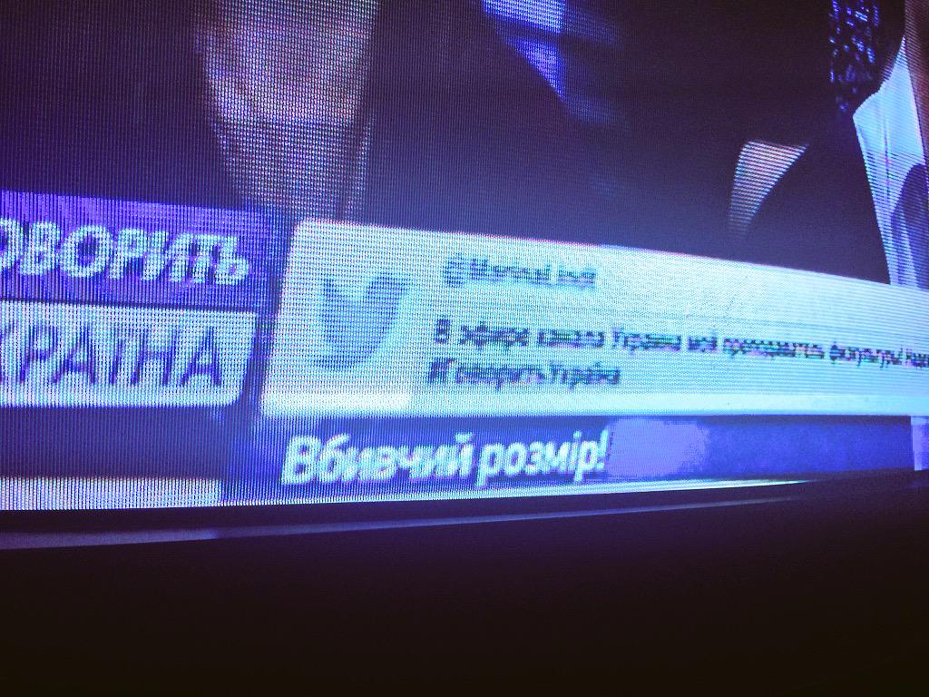 На ток шоу #ГоворитьУкраїна ввели трансляцію твітів. Вперше таке бачу на українському ТБ :) http://t.co/ZJUbeOxiKK