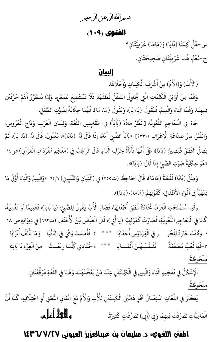 كلمتا (بابا) و(ماما) عربيتان؟