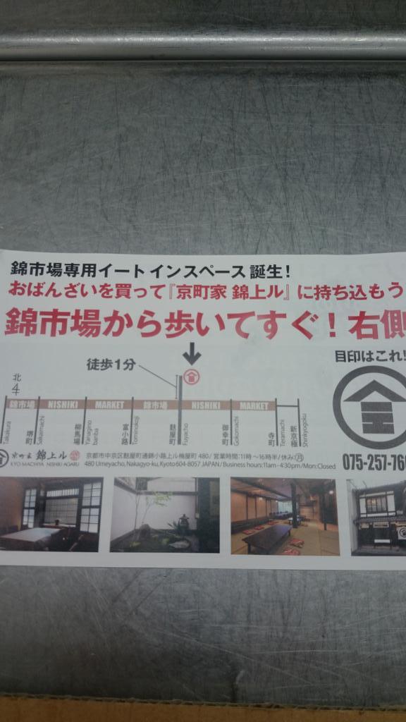 【拡散希望】錦市場専用イートインスペースが誕生!! http://t.co/KyrKFgaq24