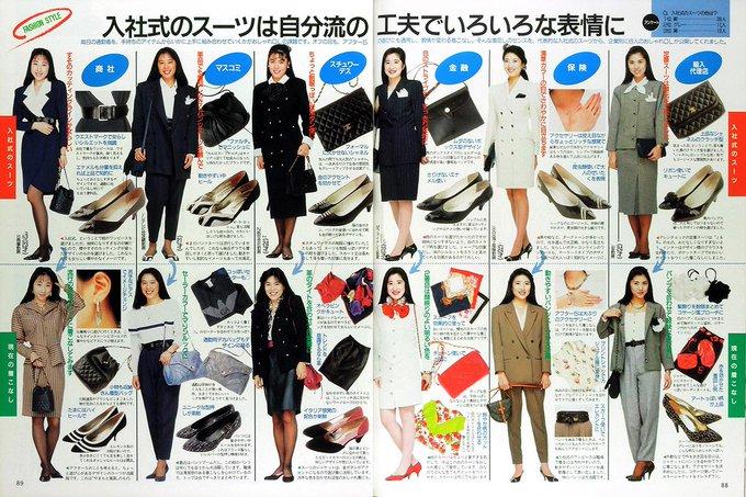 CanCam 1989年3月号掲載の「入社式のスーツは自分流の工夫でいろいろな表情に」バブル真っ盛りという感じが満載されている。 pic.twitter.com/6D0fsnrrjs