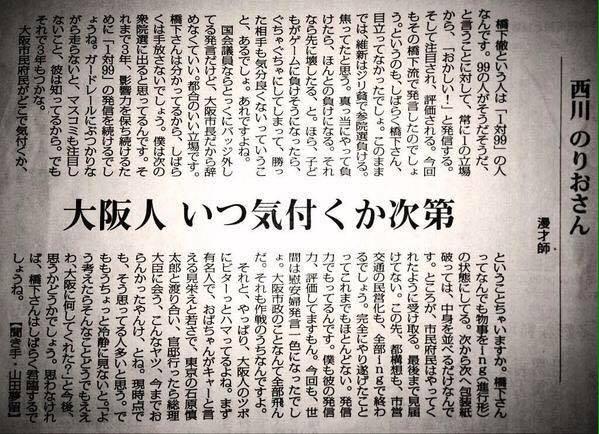 大阪のことは所詮ヒトゴトなのですが この人は鋭いねえ http://t.co/BkVFxDhOkQ