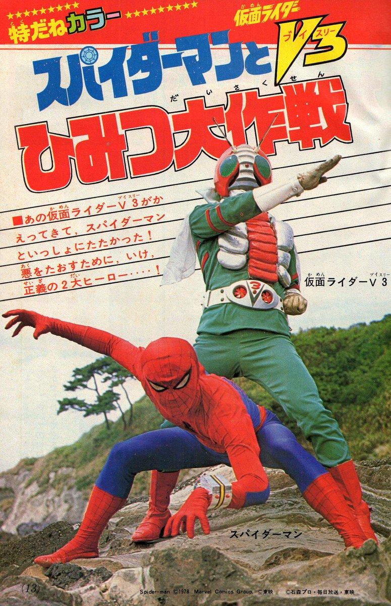 「スパイダーマン V3」の画像検索結果